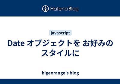 Date オブジェクトを お好みのスタイルに - higeorange's blog