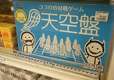 Tenkuban   Board Game   BoardGameGeek