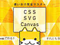 君は使い分けられるか?CSS/SVG/Canvasのビジュアル表現でできること・できないこと - ICS MEDIA
