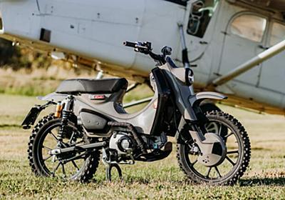 ホンダ「スーパーカブ125X」登場! 実車はサルディーニャ島イベントとEICMAで公開│WEBヤングマシン|最新バイク情報
