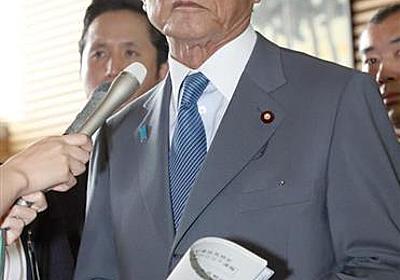 昭和のサマータイム廃止「朝日新聞の責任」、麻生氏「記者が飲みに行きにくくなるからだろ?」 - 産経ニュース