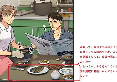 「ウェブトーン漫画」無理やり「韓国→日本」に舞台を変えてる?問題/そもそも面白い作品ある?問題 - INVISIBLE D. ーQUIET & COLORFUL PLACE-