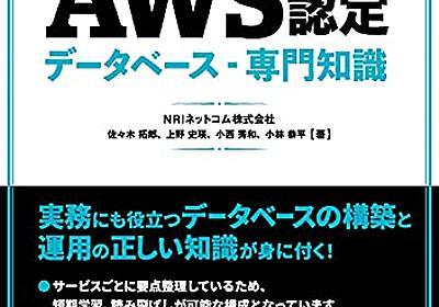 AWS認定データベース – 専門知識の試験対策本を書きました&販売開始です - プログラマでありたい