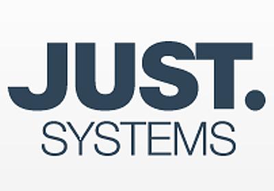 ジャストシステム