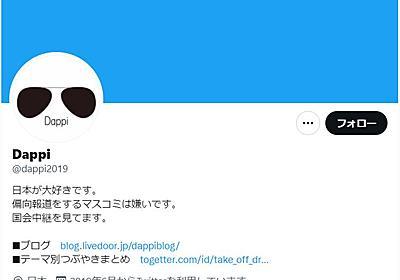 Dappiの運営について否定も肯定もせず 東京都内のIT関連企業から回答:東京新聞 TOKYO Web