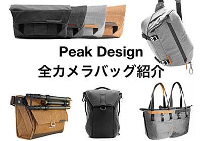 ピークデザイン全カメラバッグ紹介!Peak Designのカバン沼ここにあり | 神戸ファインダー