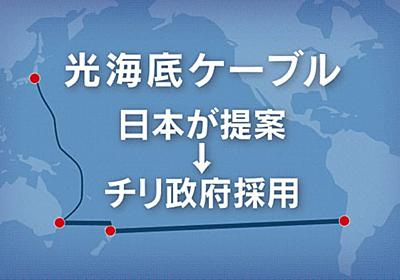 チリ―豪の光海底ケーブル、日本案採用 脱・中国依存へ  :日本経済新聞