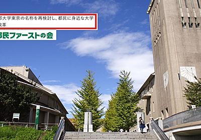 都民ファーストの会「首都大学東京の名前変えます!!!!」 | netgeek