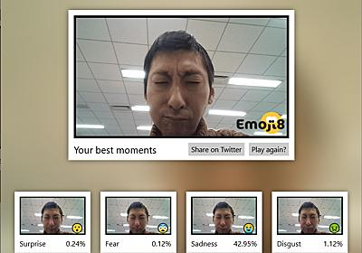 Microsoft、機械学習で人物の表情を認識・評価できるアプリ「Emoji8」を無償提供 - 窓の杜