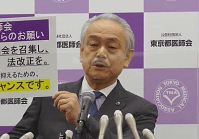 東京都医師会 「今すぐ国会を招集し特措法改正を」 「夏休みの場合ではない」 会見で強く訴え | MEDIAN TALKS