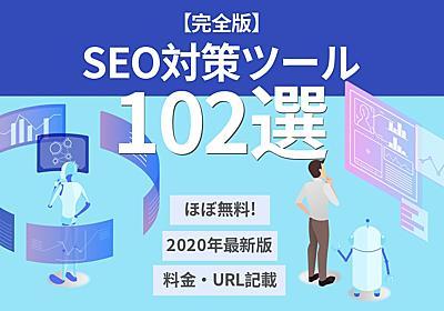 【2020年最新】SEO対策ツール102選|SEO対策に役立つツールが必ず見つかります | Grab-大阪のWeb広告・マーケティング代理店アイビス運営