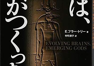 脳が進化していくどのタイミングで神が現れたのか?──『神は、脳がつくった――200万年の人類史と脳科学で解読する神と宗教の起源』 - 基本読書
