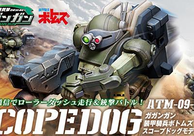 超速銃撃ロボットホビー ガガンガン 装甲騎兵ボトムズスコープドッグモデル タカラトミー