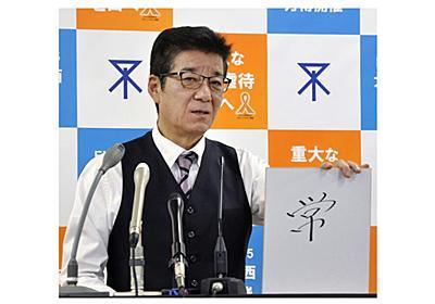 不登校…スマホ・ゲーム利用「条例、ルール化を」 大阪市の松井市長 - 産経ニュース