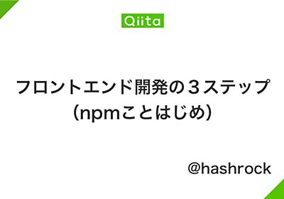 フロントエンド開発の3ステップ(npmことはじめ) - Qiita