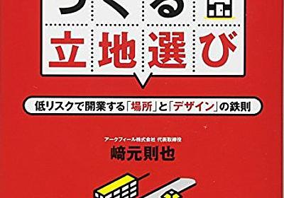 Amazon.co.jp: 繁盛店をつくる立地選び: 崎元則也: Books