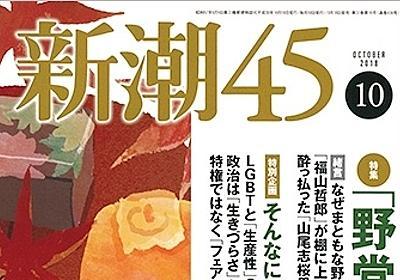 『新潮45』はどこを誤ったか:幻の11月号寄稿者として悼む – アゴラ