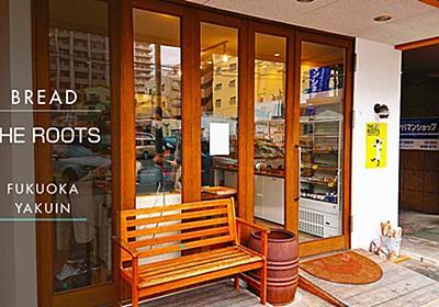 【THE ROOTS】薬院にあるハード系が自慢のパン屋は、行列必至の人気店でした。 - たつブロ