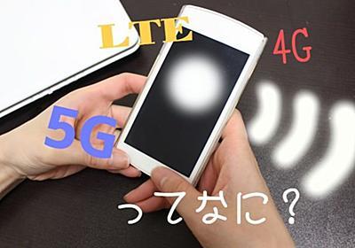 スマホでよく聞く4GとかLTEとか5Gってなに? - うえのブログ