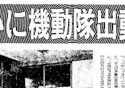 1971年、京都で起きた高校紛争の記録〜左翼運動はなぜ衰退したか(堀井 憲一郎) | 現代ビジネス | 講談社(1/7)