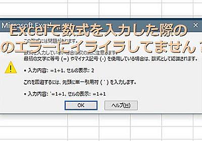 【Excel】数式編集で発生するエラーのイライラ解消! 数式編集の6つのポイント