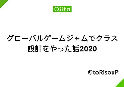 グローバルゲームジャムでクラス設計をやった話2020 - Qiita