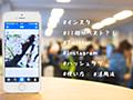 インスタは11個がベスト?Twitter・Instagramのハッシュタグの使い方と活用法 | 株式会社LIG