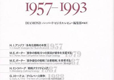 Amazon.co.jp: 戦略論 1957-1993 (HARVARD BUSINESS PRESS): DIAMOND ハーバード・ビジネス・レビュー編集部, HASH(0x5697408), HASH(0x56974c8): Books