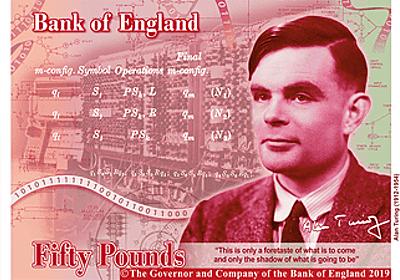 天才数学者アラン・チューリングが新50ポンド紙幣の肖像に - GIGAZINE