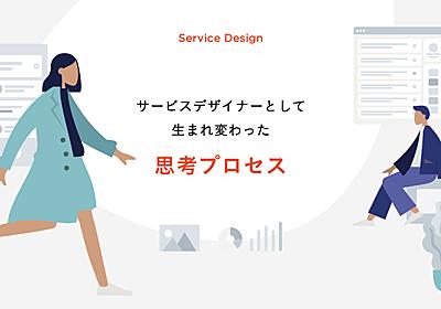 サービスデザイナーとして生まれ変わった思考プロセス - CrowdWorks Designer Blog | クラウドワークス デザイナーブログ