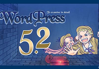 WordPress5.2 をチェックしています – ねんでぶろぐ