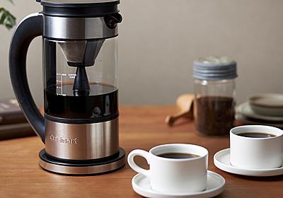 噴水のようなドリップで好みの味に「ファウンテン コーヒーメーカー」クイジナート - 家電 Watch