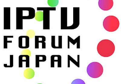 Symposium on Web and TV 2012 を開催します。:お知らせ・プレスリリース   IPTV FORUM JAPAN(一般社団法人IPTVフォーラム)