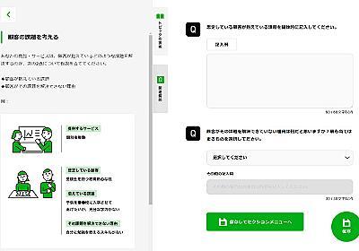質問に答えるだけで事業計画書作成 ソニー、スタートアップ支援の無料サービス「StartDash」(要約) - ITmedia NEWS