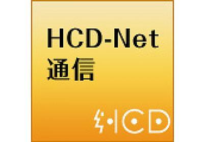 """日本の""""電子政府ユーザビリティガイドライン""""が具体化、その優れた内容とは?/HCD-Net通信 #17   HCD-Net通信   Web担当者Forum"""