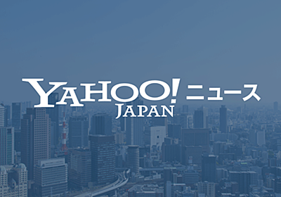 AWSで通信障害(Impress Watch) - Yahoo!ニュース