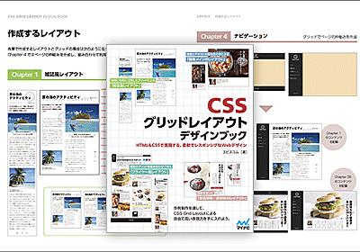 CSS Gridの実用的なテクニックが基礎からていねいに解説されたフロントエンドの制作者にオススメの本 | コリス
