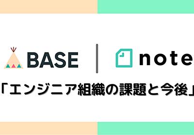 BASEとnoteのCTOがあえて触れずにメンバーに任せる理由 - ログミーTech