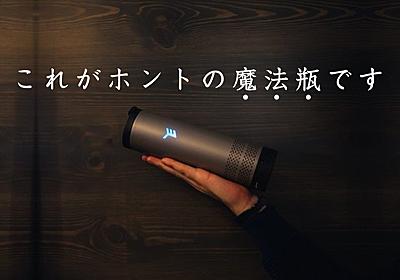 世界初の冷却機能搭載で、温度調節が自由自在! これが本当の魔法瓶、スマートタンブラー「Yecup365」登場。 | GREENFUNDING