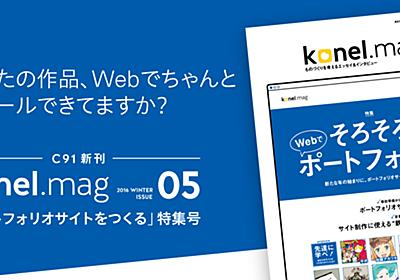 【PDF販売中】あなたの作品、Webでもっとアピールしよう!「ポートフォリオサイトをつくる」を特集した同人誌『konel.mag Issue 5』