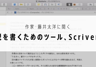 作家・藤井太洋に聞く 「小説を書くためのツール、Scrivener」 - DOTPLACE