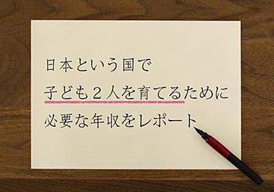 日本という国で、子供2人を育てる適正年収をレポート - RepoLog│レポログ