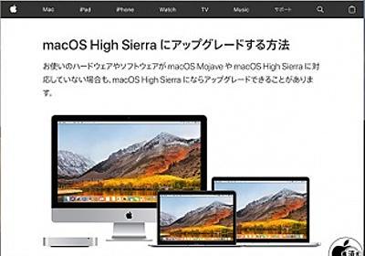 macOS Mojave:macOS High Sierraインストーラーを入手する方法 | Mac OS X | Macお宝鑑定団 blog(羅針盤)