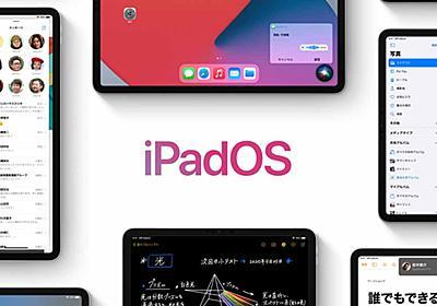 iPadOS 14公開。Apple Pencil関連などiPad独自の進化 - Impress Watch