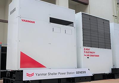 新型コロナ: ヤンマー、避難所に空調を迅速供給 大幸薬品と連携: 日本経済新聞