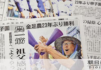 金足農の躍進、日本農業新聞が全力報道「取材せねば」 - 高校野球:朝日新聞デジタル