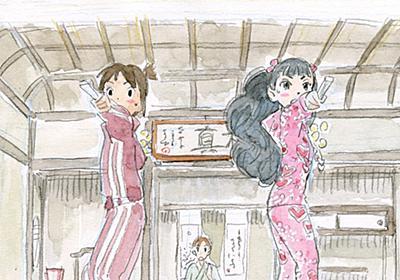 「泣ける」と話題の『若おかみは小学生!』再上映続々決定 - シネマトゥデイ