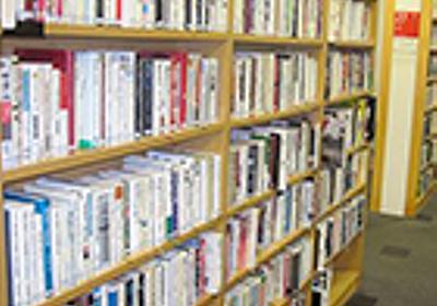 借りにくくなる? 横浜市立図書館が結んだ相互利用協定は市民にとって得? - [はまれぽ.com] 横浜 川崎 湘南 神奈川県の地域情報サイト
