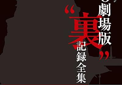 電撃 - 『劇場版 SAO』国内動員160万人&興行収入23億円突破。8週目来場者特典は極秘ネタ満載の公式ネタバレ本に決定