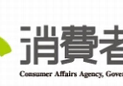 消費者庁,ガンホーとグリーに対して景品表示法に基づく措置命令を行う - 4Gamer.net